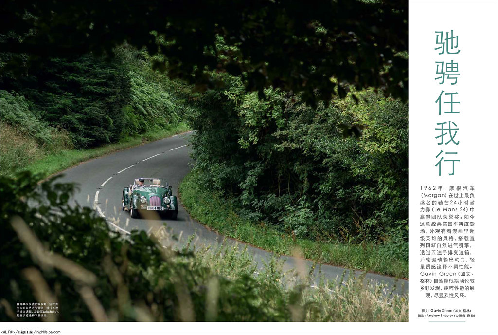 Morgan Motor Company for British Airways High Life (China)